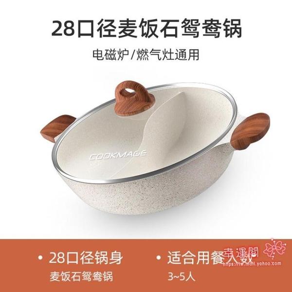 鴛鴦鍋 電磁爐火鍋鍋家用麥飯石火鍋盆不黏鍋具通用T