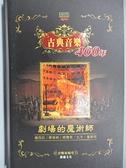 【書寶二手書T7/音樂_CEA】古典音樂400年-劇場的魔術師