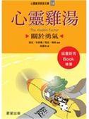 (二手書)心靈雞湯(關於勇氣):心靈雞湯家族文庫14
