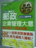 【書寶二手書T5/進修考試_YCJ】2012郵政企業管理大意_楊鈞