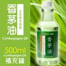 室飄香 香茅油 550ml (補充罐) C-025