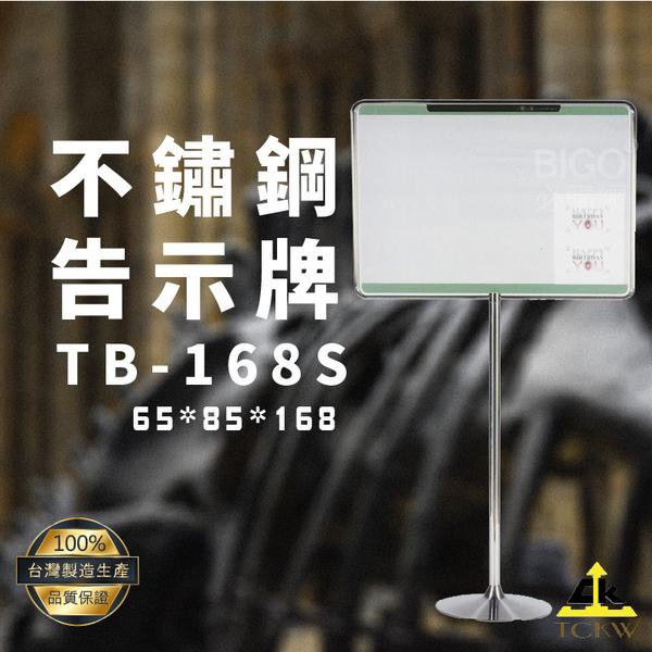 【台灣原廠】TB-168S 不鏽鋼告示牌 標示/告示/招牌/飯店/旅館/酒店/餐廳/銀行/公司行號