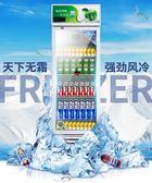 COUPE酷浦而飲料展示櫃冷藏保鮮啤酒冷飲櫃立式商用單雙三門冰箱 220V QM 依凡卡時尚