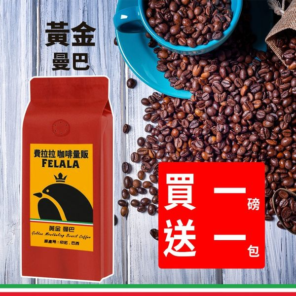 黃金曼巴咖啡豆