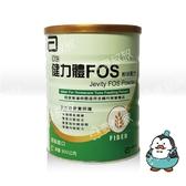 亞培健力體FOS粉狀配方900g