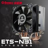 [地瓜球@] 安耐美 Enermax ETS N31 CPU 散熱器~支援AM4 130W解熱力