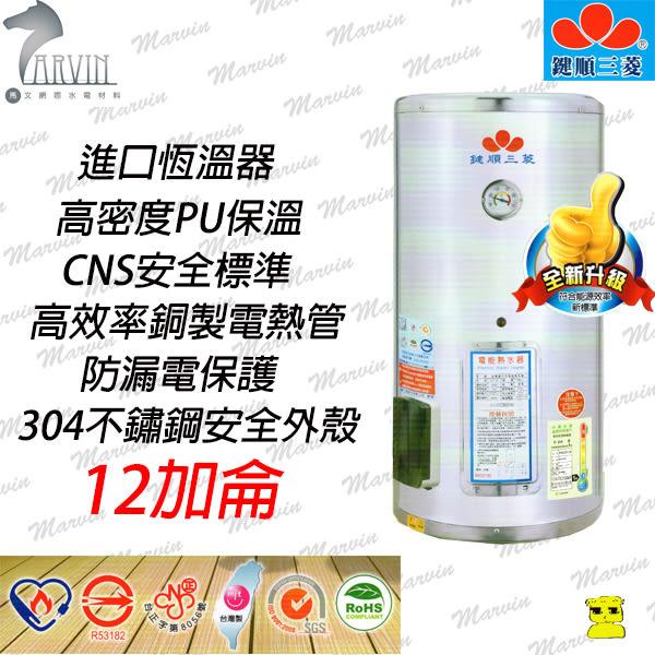 鍵順三菱電熱水器 EH-B12 12加侖 直掛式 全系列產品符合能源效率標準 儲熱式電熱水器 水電DIY