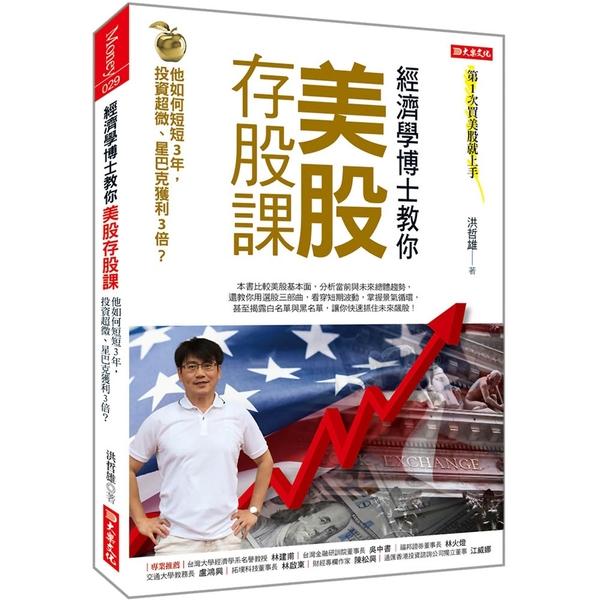 經濟學博士教你美股存股課:他如何短短3年,投資超微、星巴克獲利3倍?