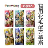 [寵樂子] 魔法村Pet Village/PV貓專用化毛配方慕斯泥(鮪魚+蟹肉)14gx4入