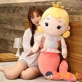 美人魚抱枕可愛超軟布娃娃公仔女孩安撫毛絨玩具兒童玩偶【淘嘟嘟】