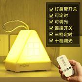 免運優惠促銷-台燈臥室燈具床頭小夜燈充電護眼帶遙控插電可調光嬰兒喂奶新生兒