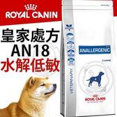 【zoo寵物商城】皇家處方》AN18犬水解低敏狗飼料-3公斤