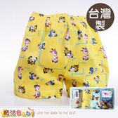男童內褲 台灣製造布隆家族純棉平口內褲(4件組) 魔法Baby