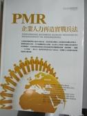 【書寶二手書T1/大學商學_DM2】PMR企業人力再造實戰兵法_原價620_常昭鳴