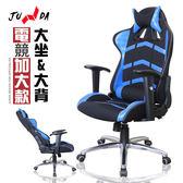 【JUNDA】GT680電競椅/圓筒腰/電腦椅/賽車椅(二色任選)藍