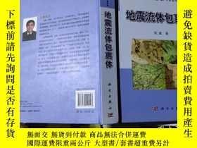 二手書博民逛書店罕見地震流體包裹體Y308597 劉斌 著 科學出版社 出版20