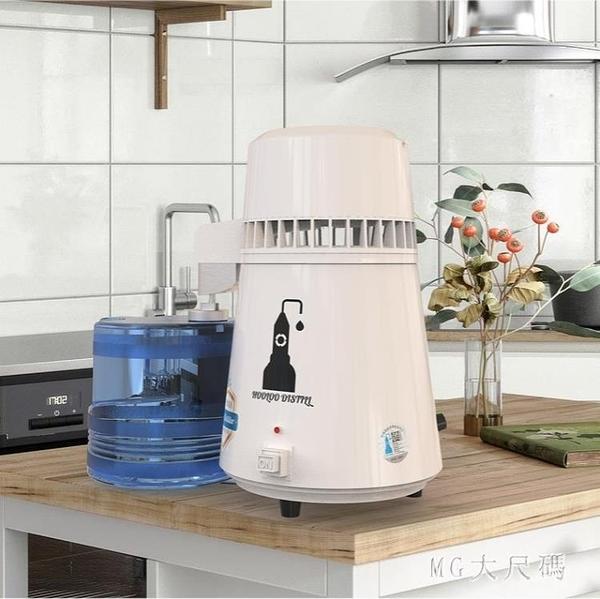 純露機蒸餾器純露蒸餾機家用蒸餾水機釀酒智能低溫提煉精油蒸餾器 FX6237 【MG大尺碼】