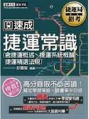 (二手書)捷運公司招考系列:捷運常識(含捷運概述ˋ捷運系統概論ˋ捷運精選法規)