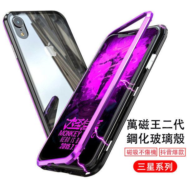 萬磁王二代 三星 S8 S9 S10 Plus S10e Note8 Note9 手機殼 亮劍 金屬邊框 鋼化玻璃殼 防摔 磁吸 保護套