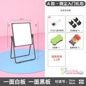 畫板 兒童畫畫板可擦家用小黑板支架式學寫字白板磁性水筆無塵寶寶塗鴉T