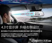 汽車車載行車記錄儀雙鏡頭高清夜視360度全景無線倒車影像一體機   《圓拉斯3C》