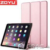 蘋果iPad mini2保護套mini123皮套超薄平板迷你4防摔全包簡約父親節特惠下殺