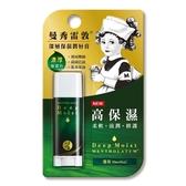 曼秀雷敦深層保濕潤唇膏-薄荷4.5g