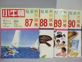 【書寶二手書T3/少年童書_YBB】小牛頓_87~90期間_共4本合售_營養又便宜的大豆等
