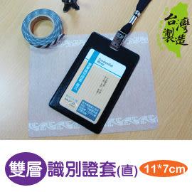 珠友 NA-20033 直式雙層識別證套/識別證件套