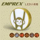 EMPREX 小萌猴小元燈 LED小夜燈...