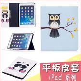 蘋果 iPad Pro 10.5 Pro 9.7 iPad 9.7 2017 平板皮套 皮套 支架 琉璃彩繪平板套