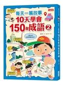 (二手書)每天一篇故事,10天學會150個成語(2)