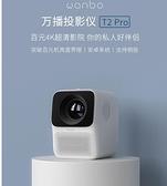 投影儀 T2投影儀家用小型墻投移動便攜式宿舍臥室智能家庭影院1080P 快速出貨YYS