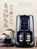 咖啡機全自動現磨咖啡機家用小型美式迷你一體辦公室現磨豆研磨煮JD 宜室家居