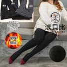 【YOUNGBABY】精梳棉加羽毛絨超保暖超彈100公斤連襪內搭褲(26-46)