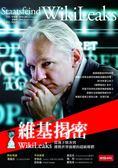 (二手書)維基揭密:從地下駭客到挑戰世界強權的超級媒體