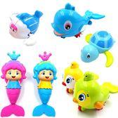 兒童玩具沙灘小烏龜小魚卡通戲水漂浮寶寶洗澡塑料發條玩水浴缸
