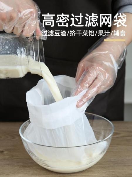 家用廚房擠餡袋豆漿過濾袋隔渣果汁擠餡過濾器超細漏網過濾網篩子