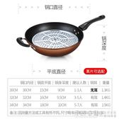 炒鍋不黏鍋 燃氣灶適用 煤氣天然氣平底馬勺 家用多功能炒菜鍋具 怦然心動NMS
