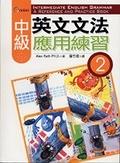 二手書博民逛書店 《中級英文文法應用練習2(16K)》 R2Y ISBN:9868214521│AlexRathPh
