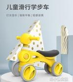 兒童四輪平衡車1-3歲2無腳踏滑行滑步車寶寶溜溜車小孩 『洛小仙女鞋』YJT