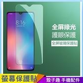 綠光護眼螢幕貼 iPhone 12 mini iPhone 12 11 pro Max 玻璃貼 綠光膜 保護視力 高清晰滿版 一體成型 保護貼