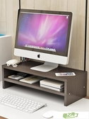 熒幕架 筆電顯示器屏增高架底座桌面鍵盤整理收納置物架托盤支架子抬加高【快速出貨】
