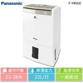 原廠控價 優惠 Panasonic國際牌 F-Y45GX 22公升除濕機 一級能效 約28坪
