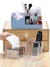 歐邦克桌面遙控器收納盒客廳茶幾透明紙巾盒家用創意多功能抽紙盒 極客玩家