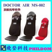 贈RC001(紓壓椅)+FC001壓縮美腿組 DOCTOR AIR 3D 頂級按摩椅墊 MS-002 MS002 舒壓按摩 按摩坐墊 公司貨
