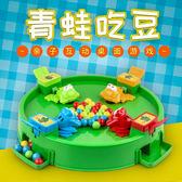 青蛙吃豆玩具大號益智搶珠三人多人親子互動啟蒙桌面玩具-享家生活館