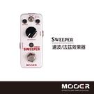 【非凡樂器】MOOER Sweeper濾波/法茲效果器/贈導線/公司貨