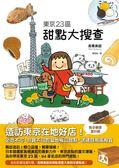 (二手書)東京23區甜點大搜查