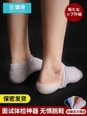 襪內隱形增高鞋墊男抖音同款仿生內增高襪女硅膠隱型體檢增高神器 城市科技